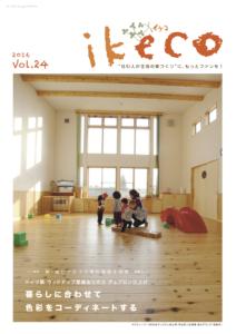 ikecoVol.24表紙